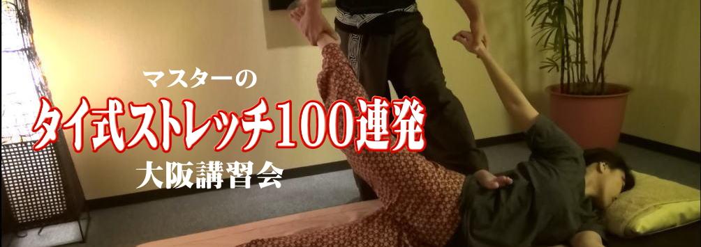 100連発2.jpg