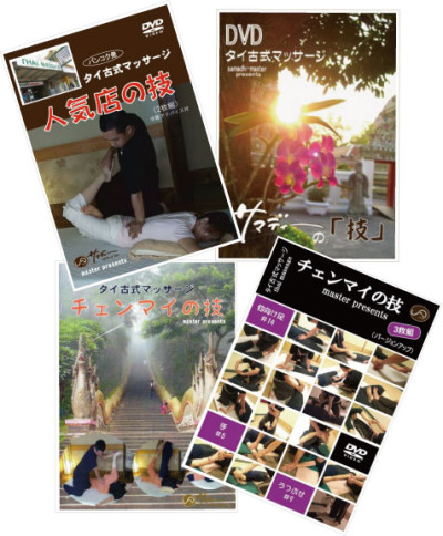 DVD4部作