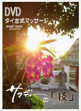 DVDサマディーの技