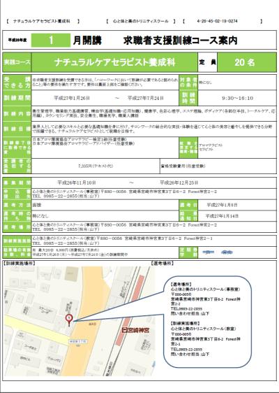 SnapCrab_NoName_2014-12-3_17-21-38_No-00