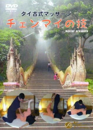 chiangmai39211