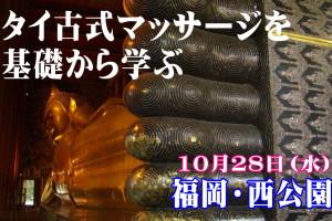 fukuoka201510