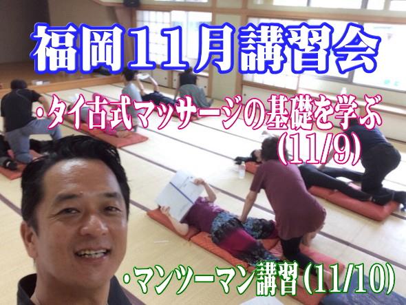 福岡11月講習会