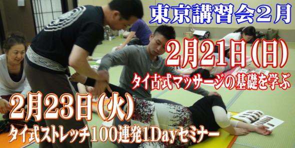 tokyo20162